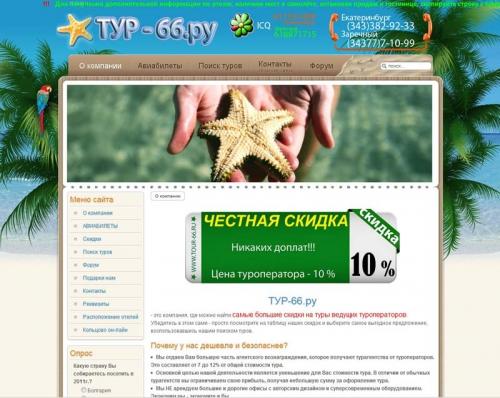 Сайт tour-66.ru