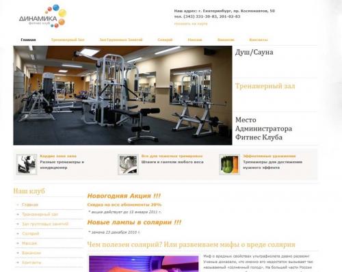 Сайт dinamikafit.ru