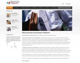 Сайт paritet-ngo.ru