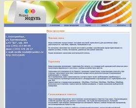 Сайт media-modul.ru